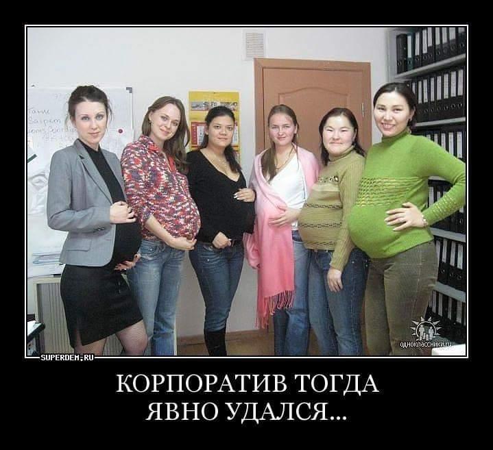 Демотиватор про беременную