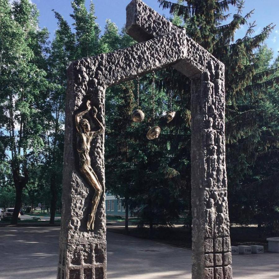 арка памяти