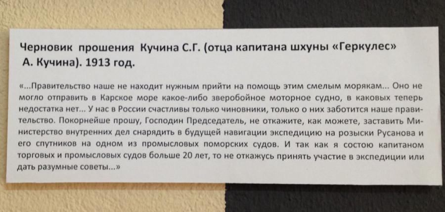 Письмо_Кучина_1