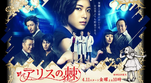 Alice-no-Toge-japanese-dramas-36941035-1200-665