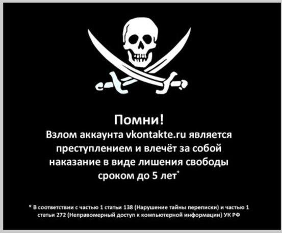 А твой аккаунт Вконтакте тоже взломан?