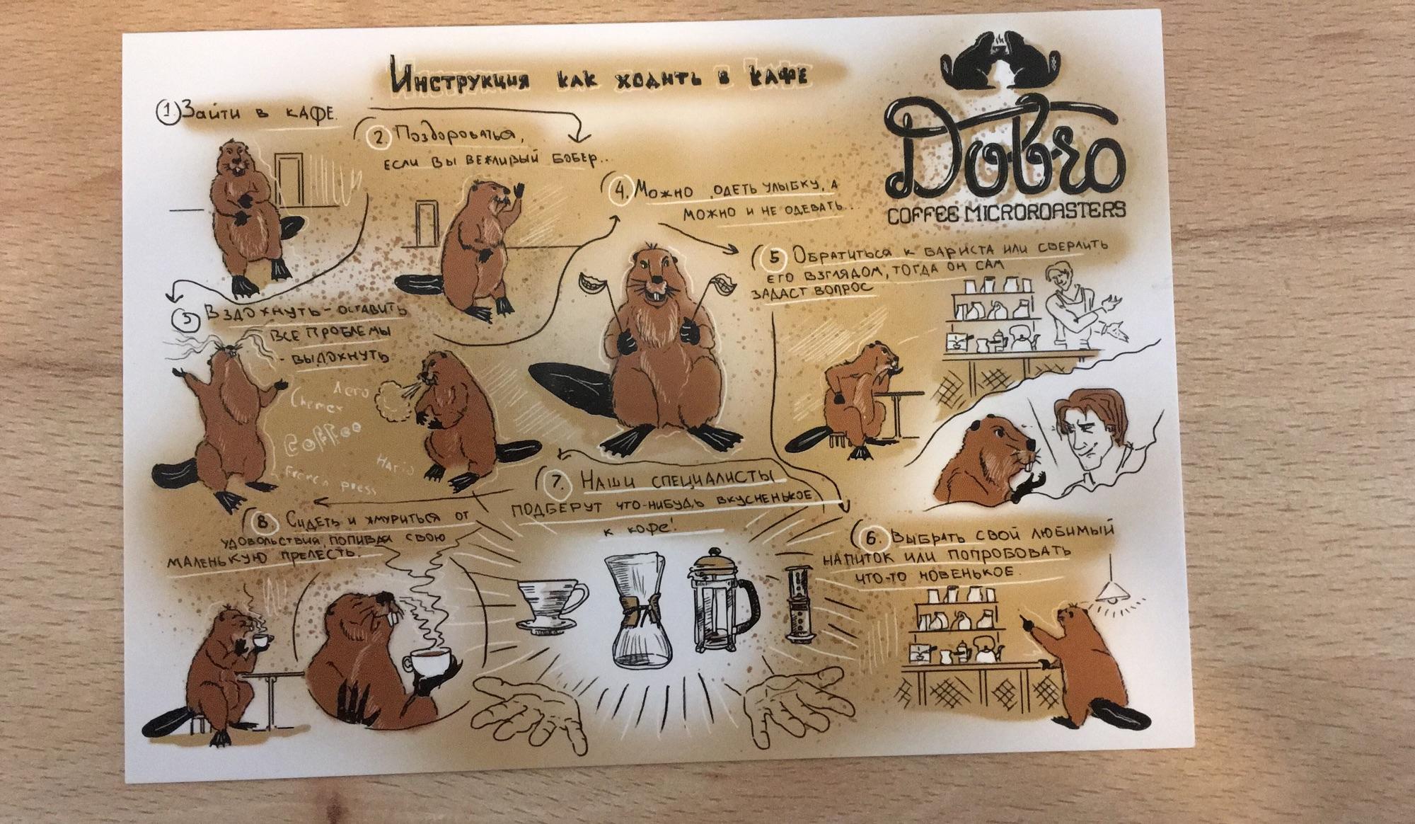 Любимую кофейню возле офиса перекупили, теперь они называются «добро» и раздают вот такие открытки. Кофе вроде неплохой, посмотрим.