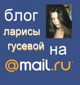 переход на мой мэйловский блог