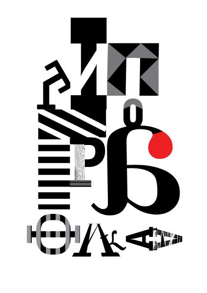 типогра2