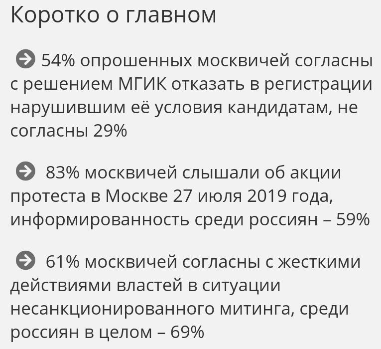 https://wciom.ru/index.php?id=236&uid=9831