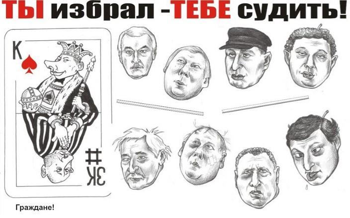 Графический элемент листовки, содержание которой суд признал экстремистским