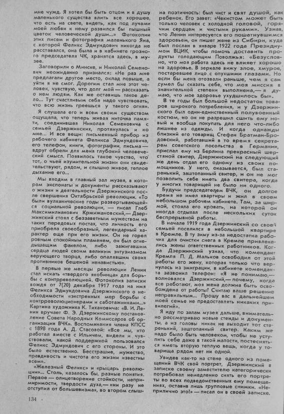 светлана алексиевич меч и пламя революции (неман, №9, 1977)