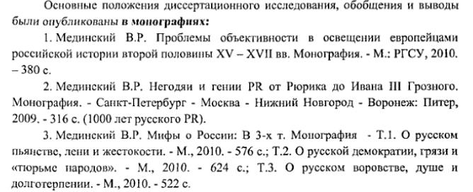 Похождения диссертации Мединского burckina new К сожалению по трагической случайности эта самая копия в каталоге РГБ теперь недоступна