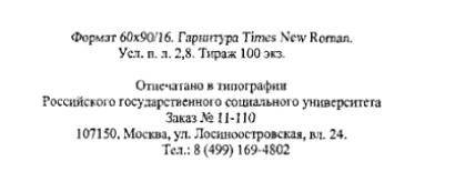 Похождения диссертации Мединского burckina new Критические отзывы на диссертацию В Р Мединского поступали с 2012 года Нередко при этом упоминались имена оппонентов диссертанта