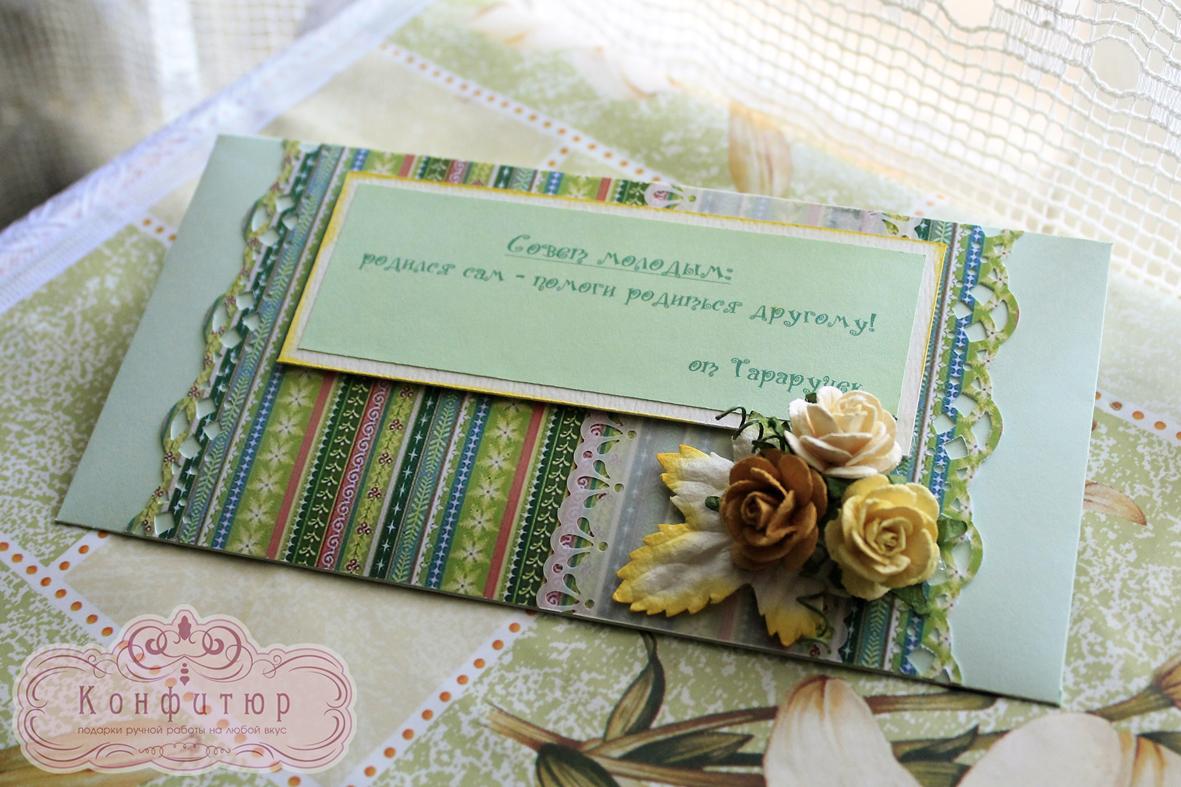 поздравление с днем рождения к подарку конверт с деньгами сувениры