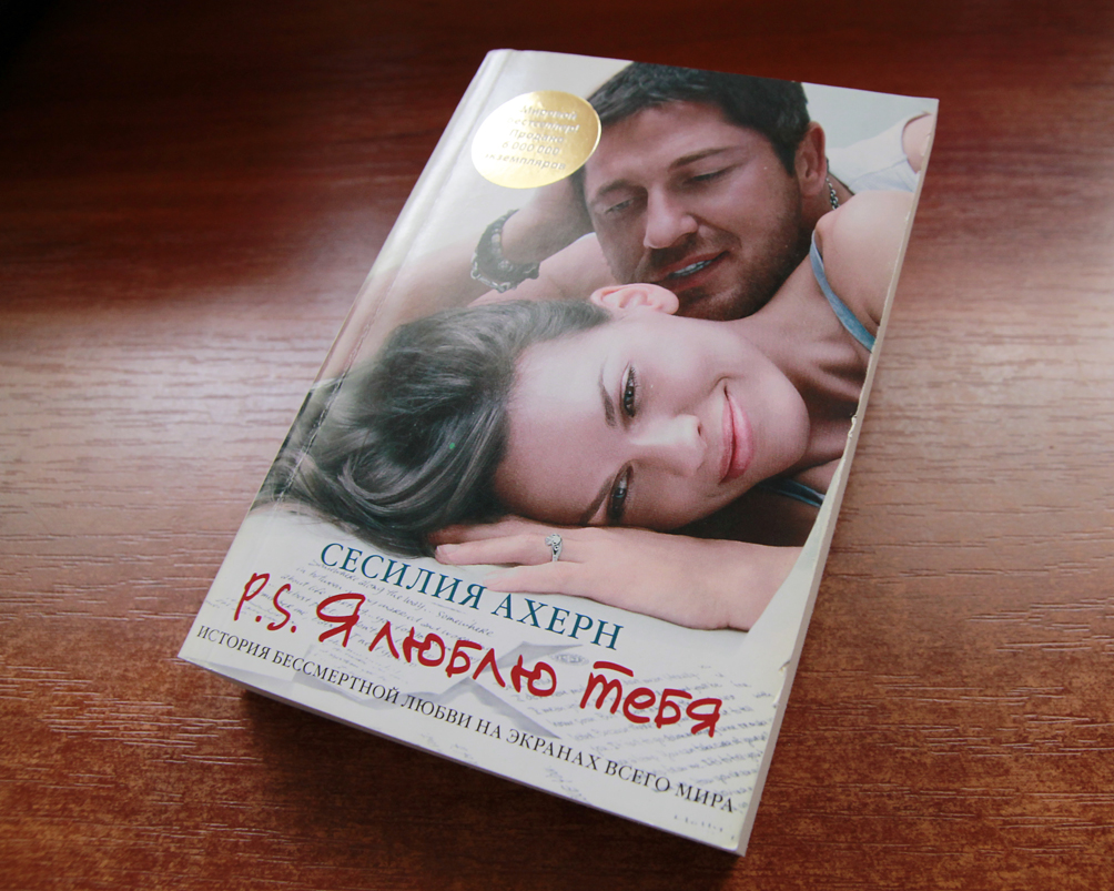п с я люблю тебя книга