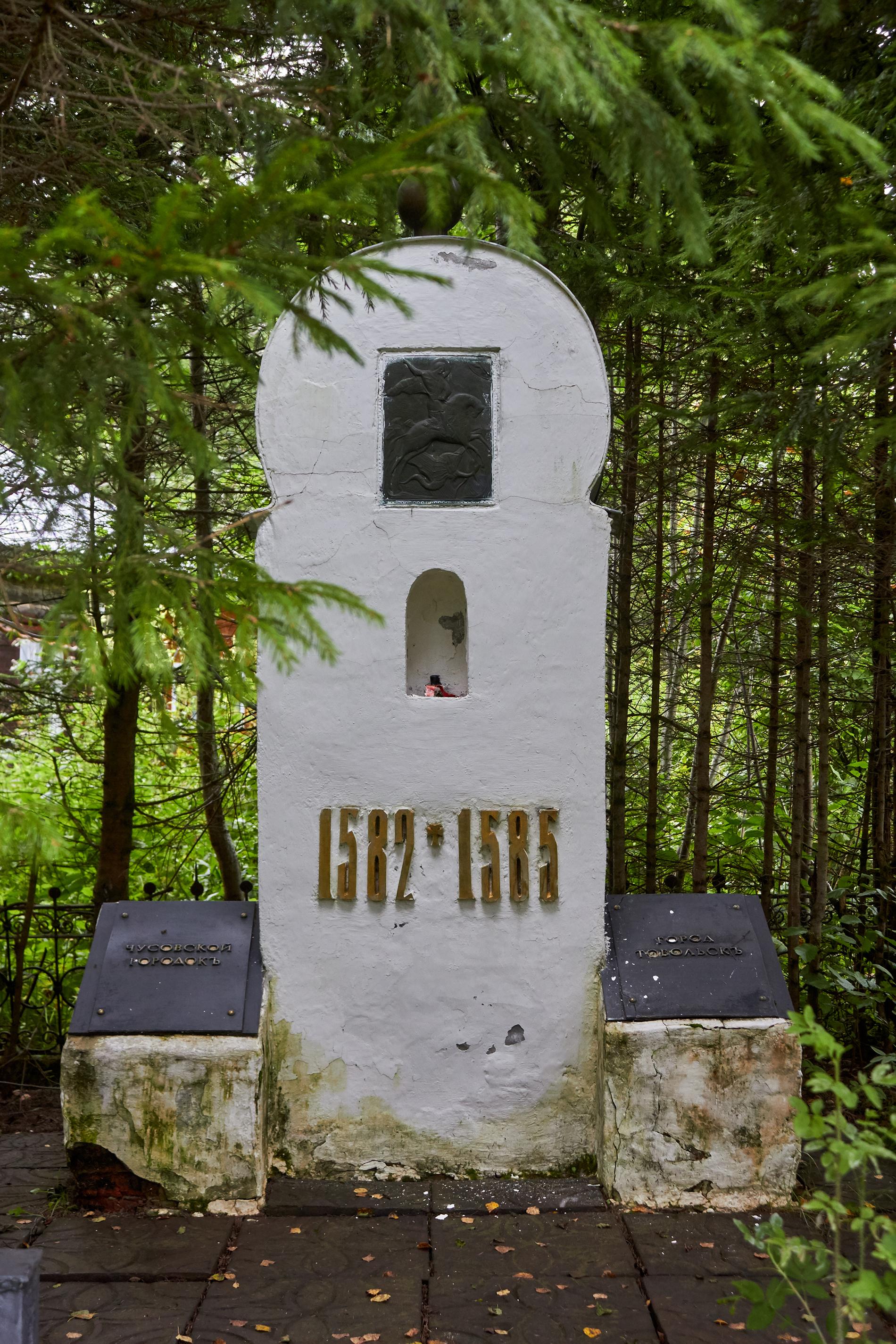Памятник о походе Ермака в Сибирь от Чусового до Тобольска (1582 - 1585 г.г.)