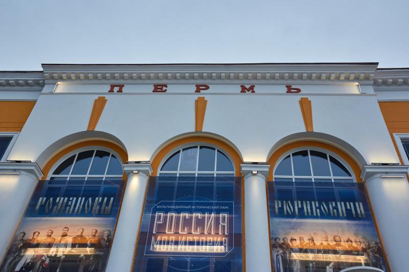 Пермский исторический парк на набережной. 2018 г.