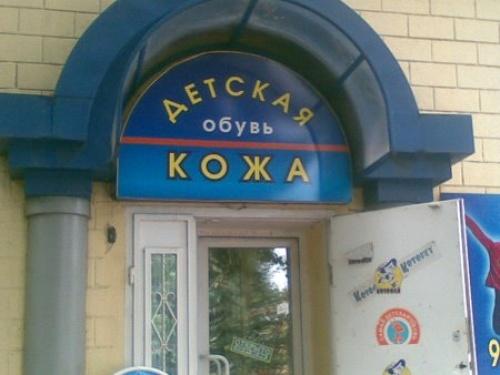 DETCKAYA KOZHA