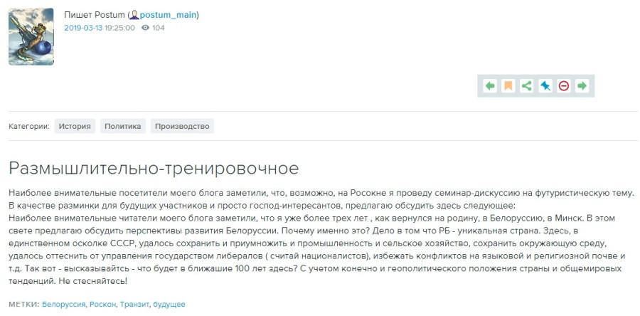 Об одной фантазии (Беларусь-2119)
