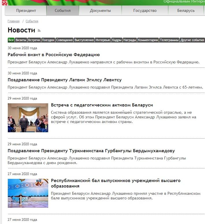 Лукашенко и обнуление
