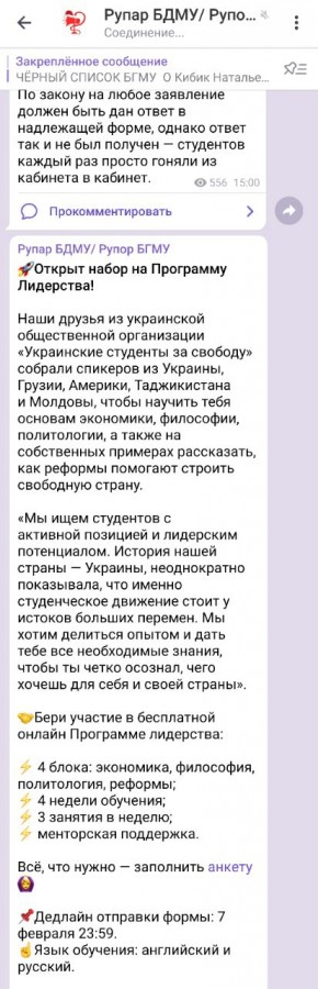 К теме белорусского студенчества