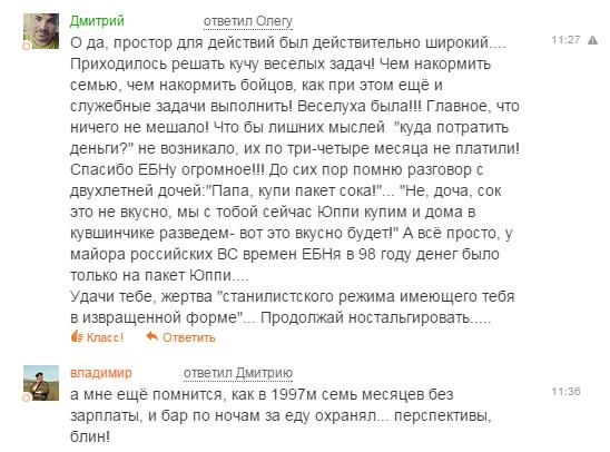 диалог-3