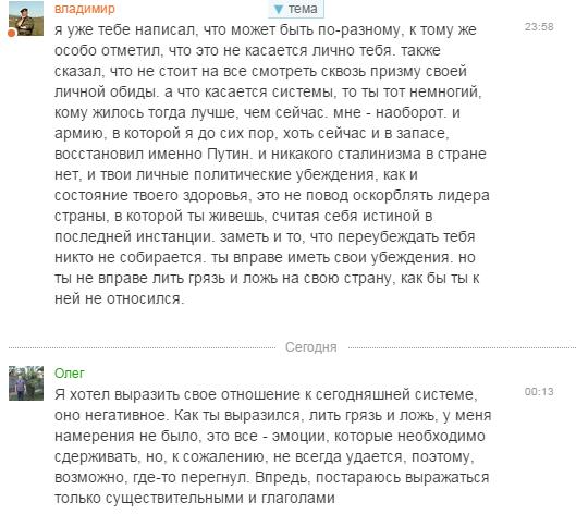 диалог-16