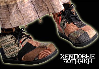 hemp_boots
