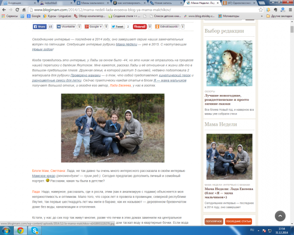 2014-12-31 17-54-38 Скриншот экрана