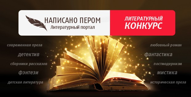 litkonkurs2014