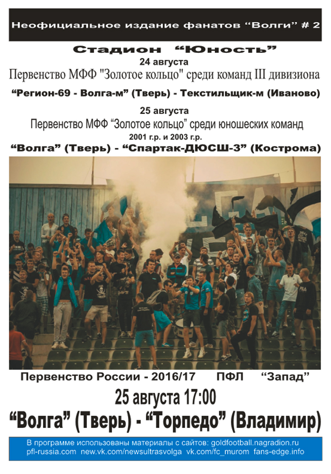 Тверская фан-программка_2