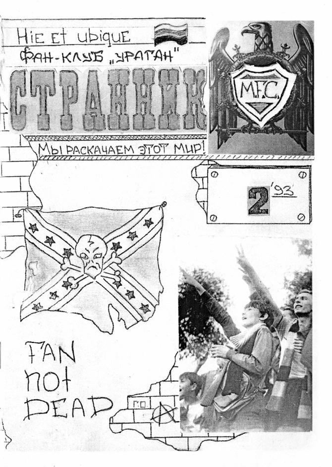 Странник_1