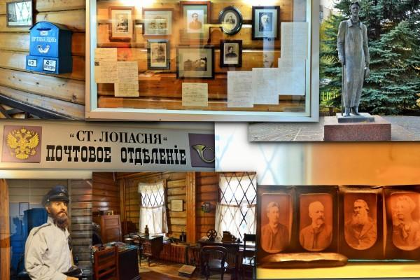 1 Музей писем