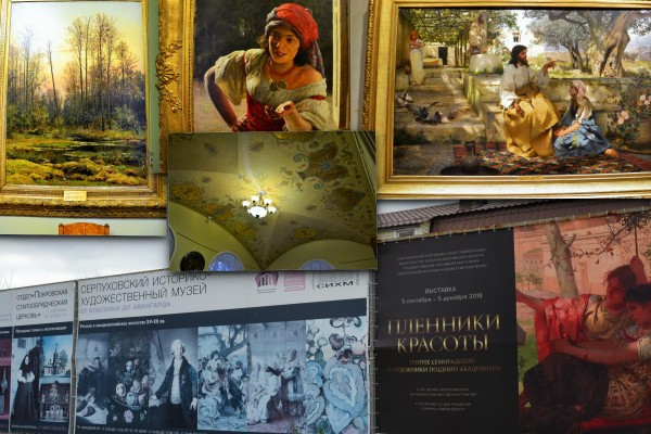 1 серпухов музей