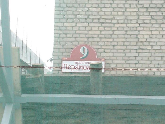 Менск, пр. Пераможцаў Машэрава, д. 9