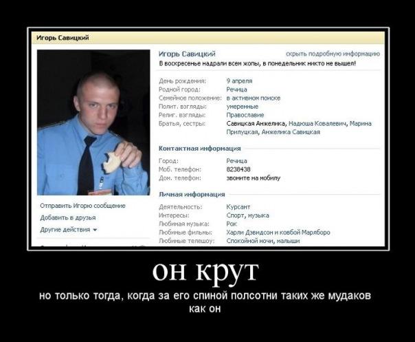 Ігар Савіцкі (Игорь Савицкий)