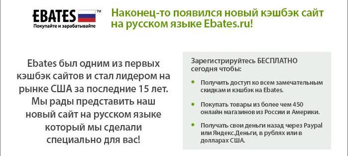 ebates_ru