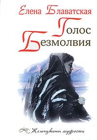 Elena_Blavatskaya__Golos_Bezmolviya