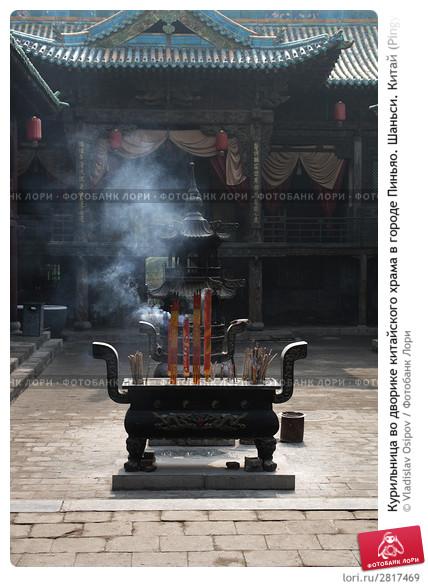 kurilnitsa-vo-dvorike-kitaiskogo-hrama-v-gorode-pinyao-0002817469-preview