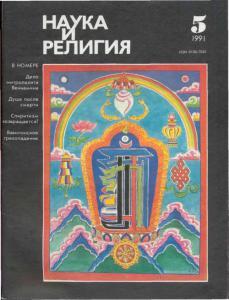 nauka_i_religiya_1991_05.thumbnail