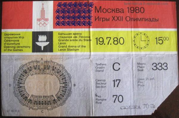 Олимпиада-80. Москва. 011