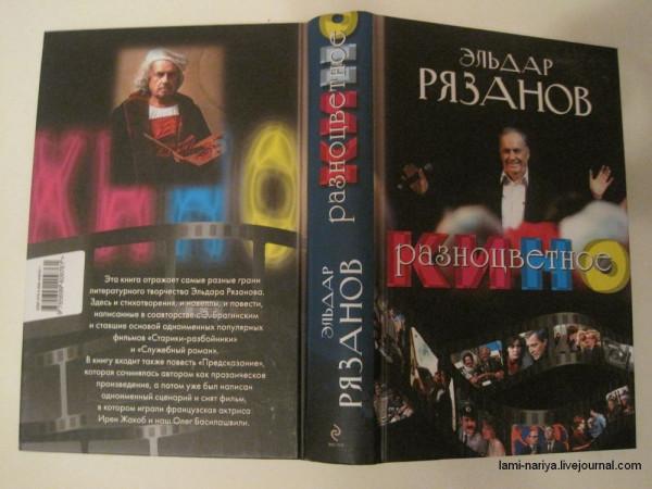 Разноцветное кино. Книга Эльдара Рязанова. 002
