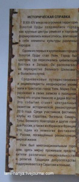 Укек. Историческая справка. Фестиваль - 03.09.2016. 167