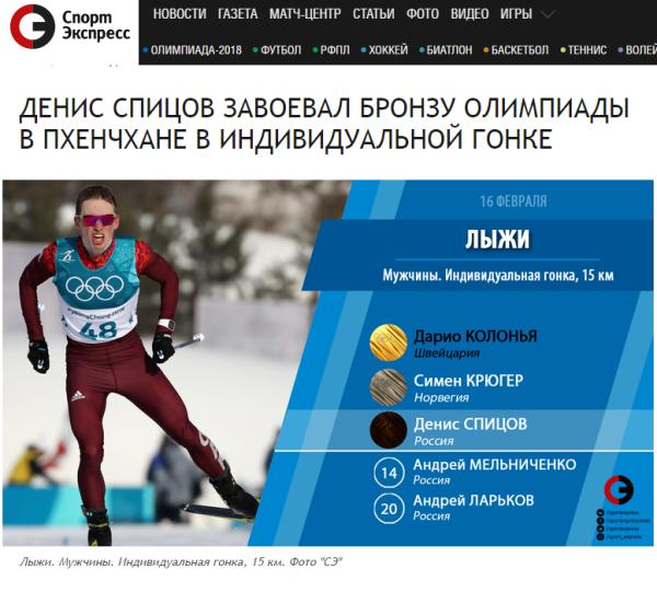Олимпиада-2018. Инд. гонка 15км. Мужчины. Бронза - Денис Спицов! 21год.