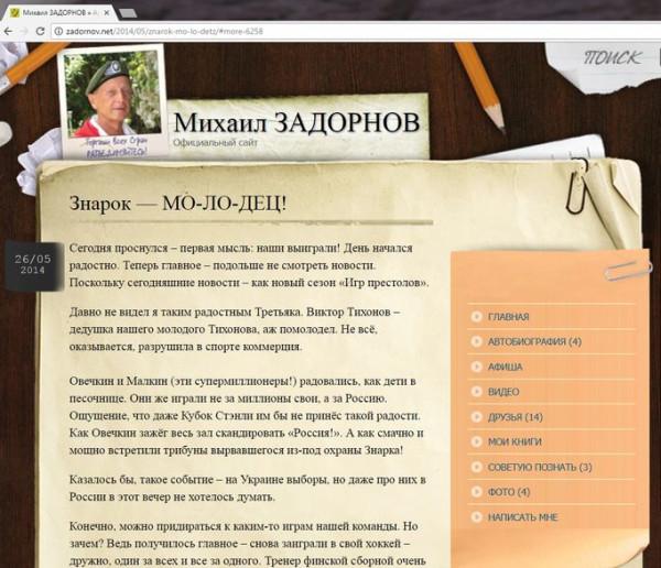 М.Задорнов об О.Знарке в 2014г.