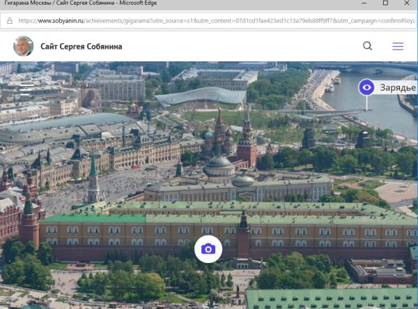 Скрин - Гигарама Москвы. Сайт Сергея Собянина