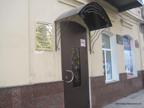 IMG_4009  Народный музей Ю.А.Гагарина. г.Саратов (2)