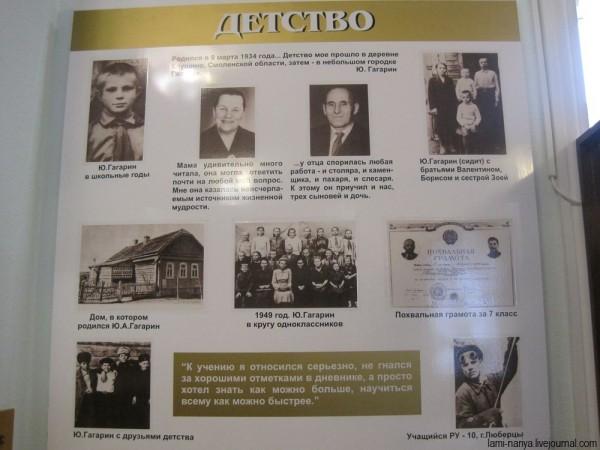 IMG_3955 Народный музей Ю.А.Гагарина. г.Саратов (1)