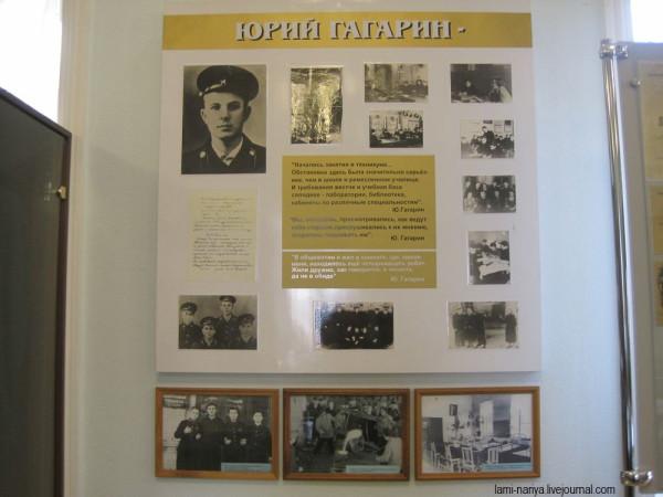 IMG_3958 Народный музей Ю.А.Гагарина. г.Саратов (1)