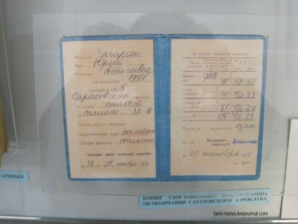 IMG_3969 Народный музей Ю.А.Гагарина. г.Саратов (3)