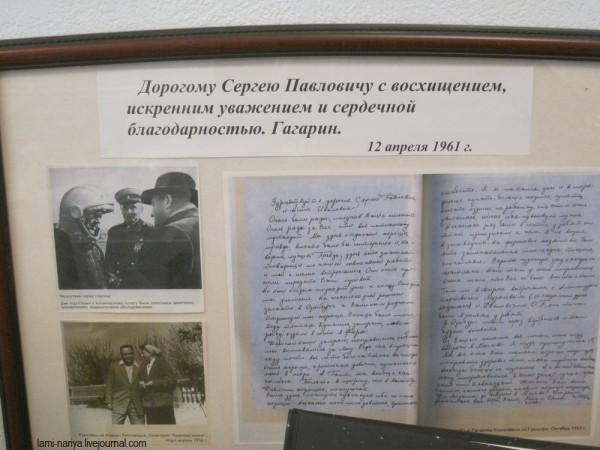 IMG_3980 Народный музей Ю.А.Гагарина. г.Саратов (3)