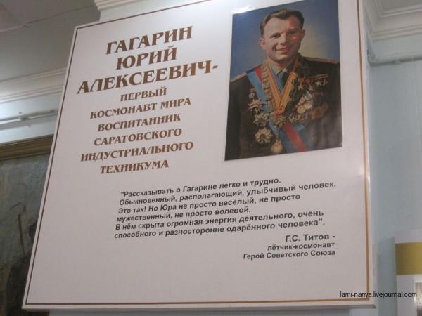 IMG_3976 Народный музей Ю.А.Гагарина. г.Саратов (4)