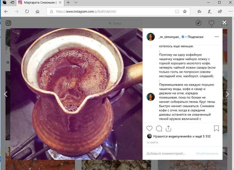 Кофе от Маргариты...