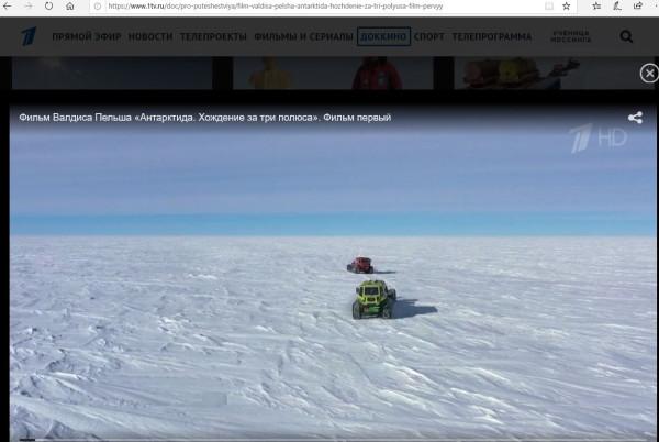 Антарктида. Хождение за три полюса. Фильм первый.